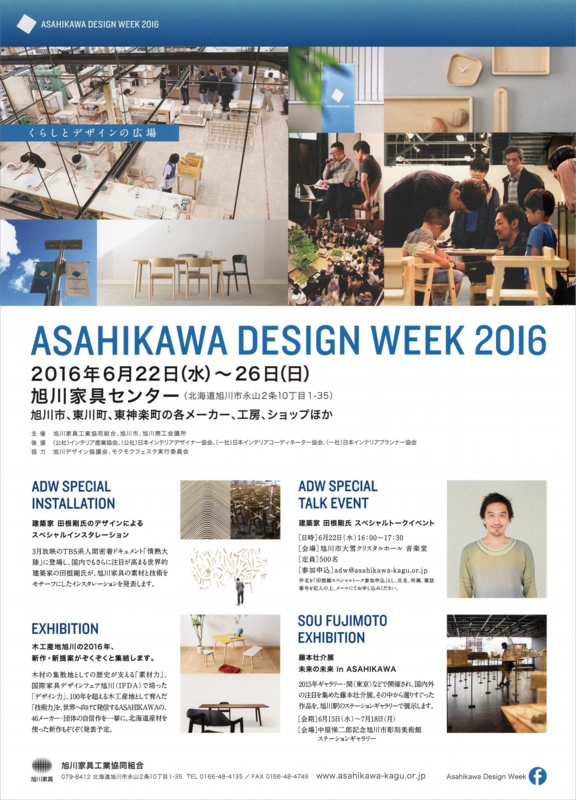 ASAHIKAWA DESIGN WEEK 2016.jpg